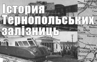 Історія тернопільських залізниць