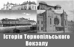 Фото історія тернопільського вокзалу